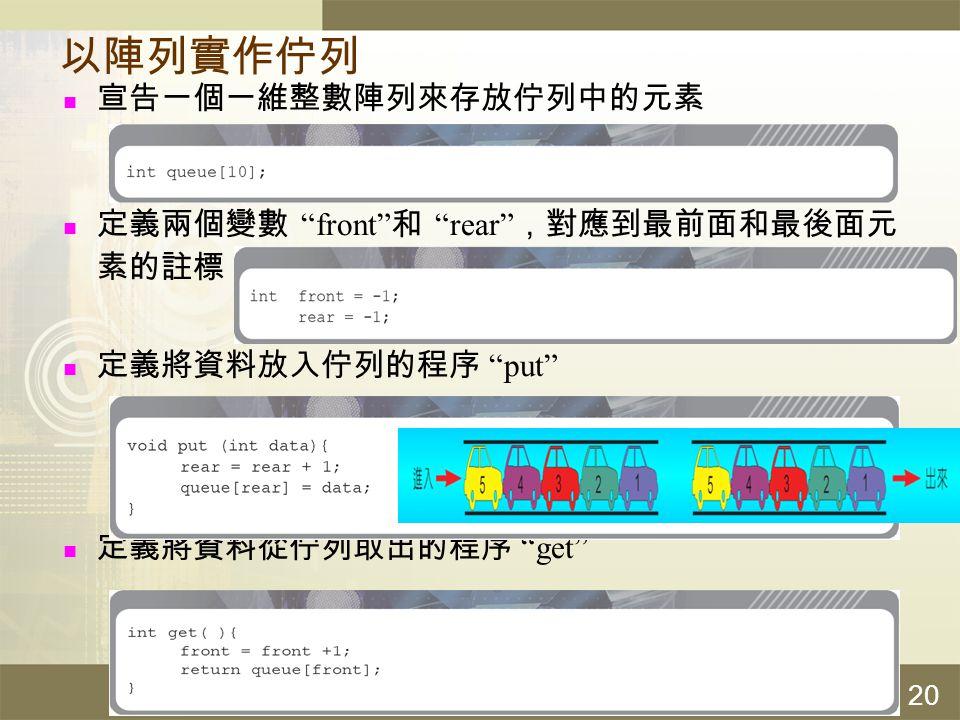 計算機概論 21 環狀佇列 特色:可以再度回到之前曾被使用過,但是現在已經是空 的位置,以有效利用空間 範例資料宣告: 使用運算子 % ,決定下一個要加入資料的註標位置 利用運算子 % ,決定將資料取出的註標位置 判斷佇列是空的式子 判斷佇列是滿的式子