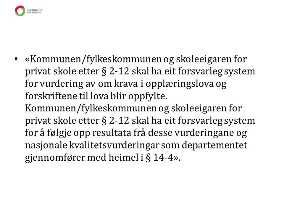 «Kommunen/fylkeskommunen og skoleeigaren for privat skole etter § 2-12 skal ha eit forsvarleg system for vurdering av om krava i opplæringslova og forskriftene til lova blir oppfylte.