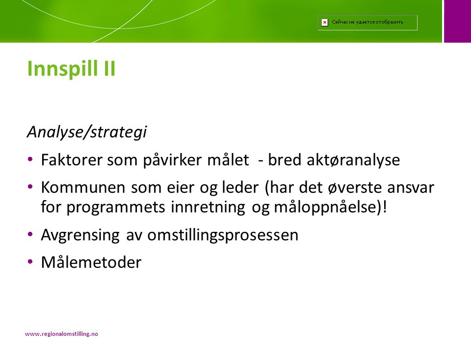 Innspill II Analyse/strategi