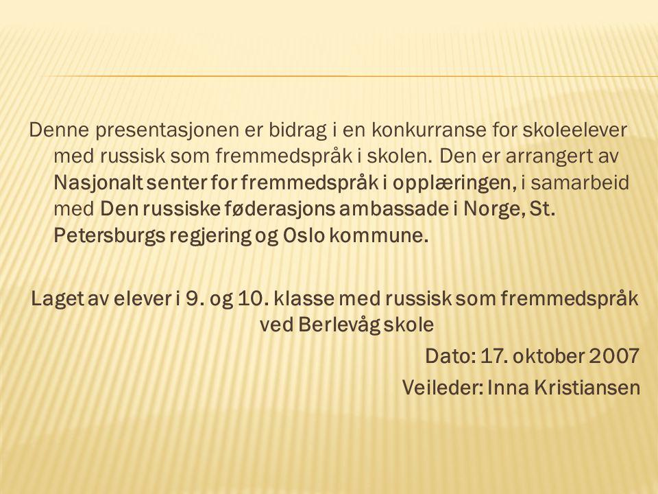 Denne presentasjonen er bidrag i en konkurranse for skoleelever med russisk som fremmedspråk i skolen.