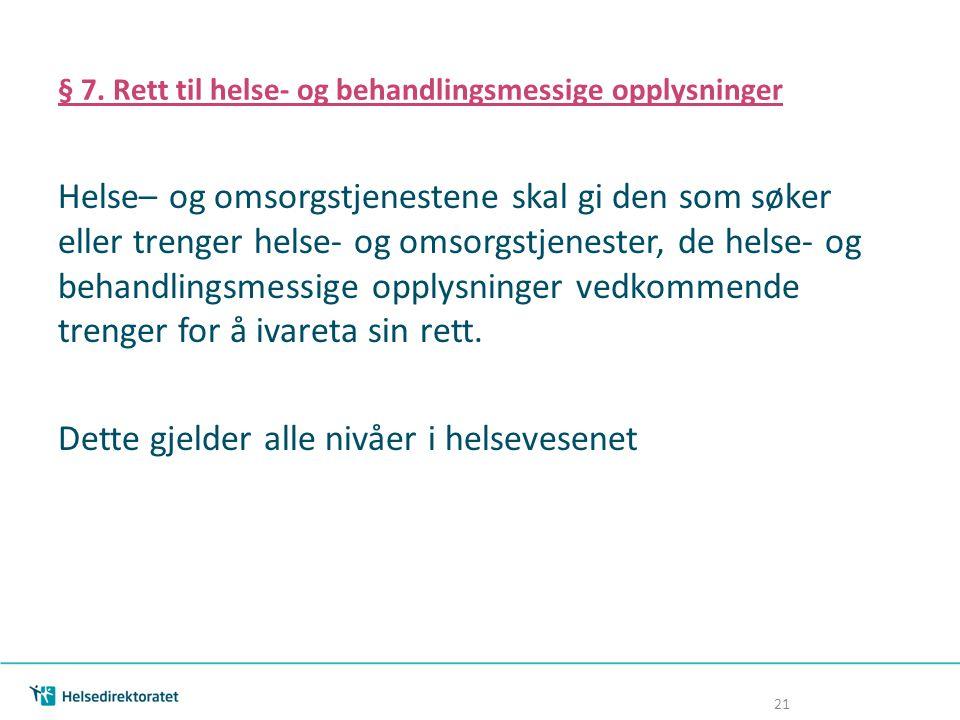 § 7. Rett til helse- og behandlingsmessige opplysninger