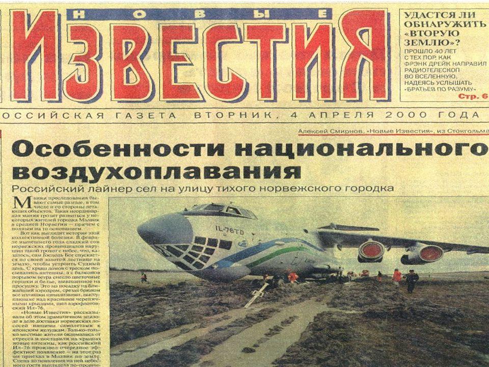 Yury Vostrikov, Aeroflots direktør i Norge, slo opp i avisen Novie Izvestia, en av Russlands største aviser 4/4-2000. Hovednyheten var at et russisk Aeroflot-fly hadde nødlandet på en motorvei i Norge.