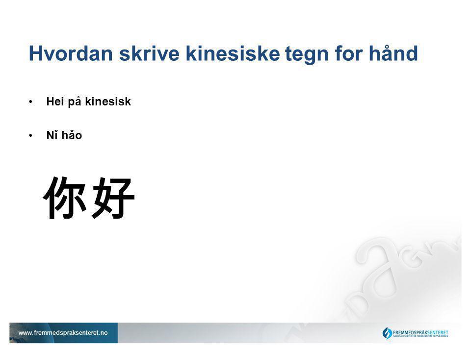 Hvordan skrive kinesiske tegn for hånd
