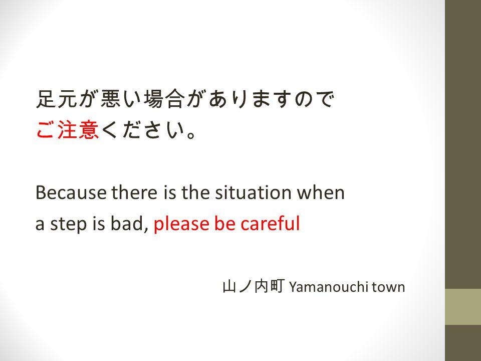 足元が悪い場合がありますので ご注意ください。 Because there is the situation when.