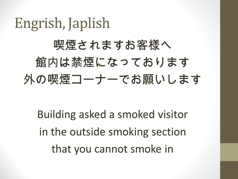 Engrish, Japlish 喫煙されますお客様へ 館内は禁煙になっております 外の喫煙コーナーでお願いします