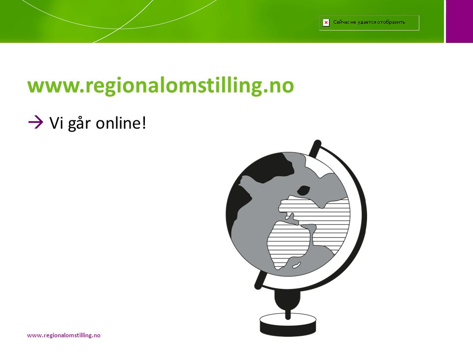 www.regionalomstilling.no  Vi går online! www.regionalomstilling.no