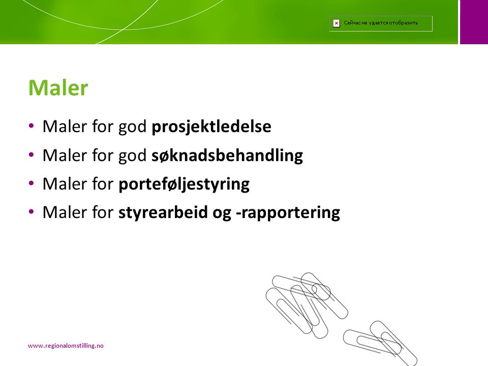 Maler Maler for god prosjektledelse Maler for god søknadsbehandling