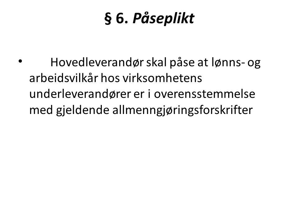 § 6. Påseplikt