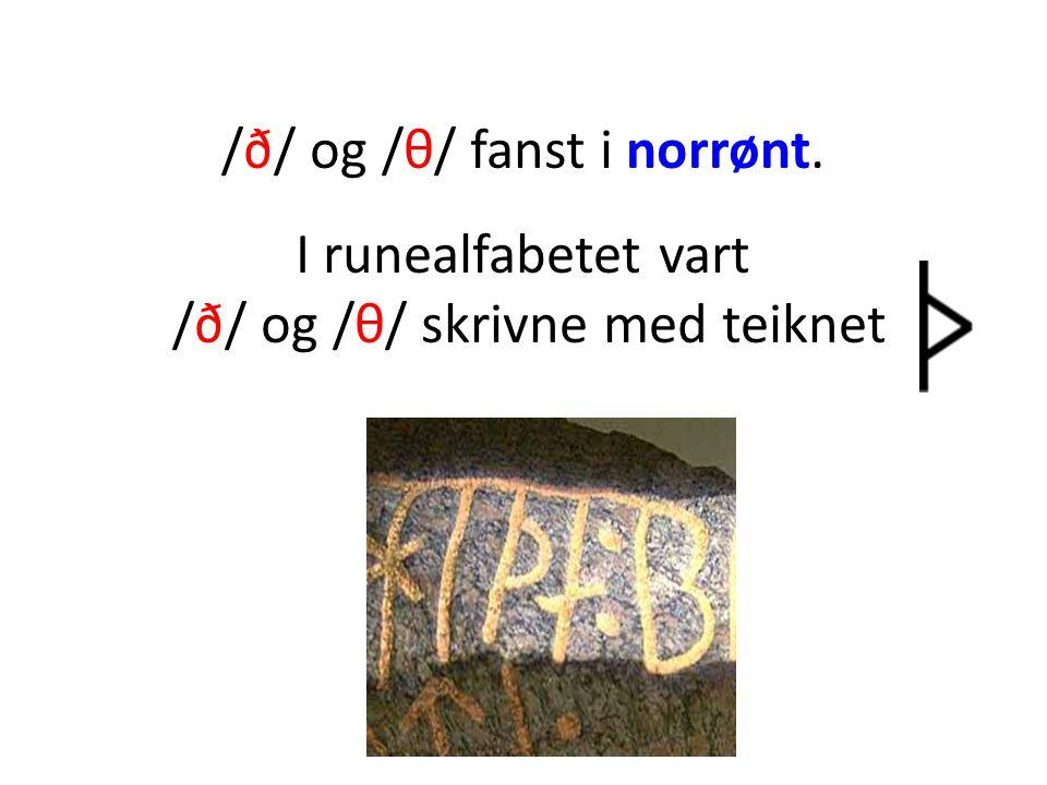 /ð/ og /θ/ fanst i norrønt