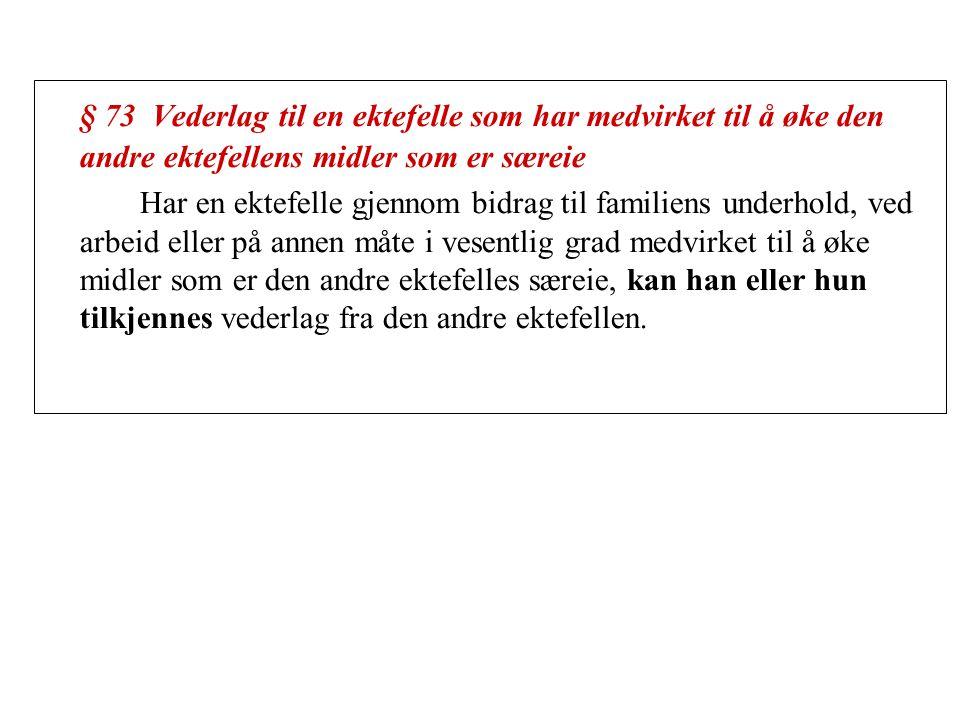 § 73 Vederlag til en ektefelle som har medvirket til å øke den andre ektefellens midler som er særeie