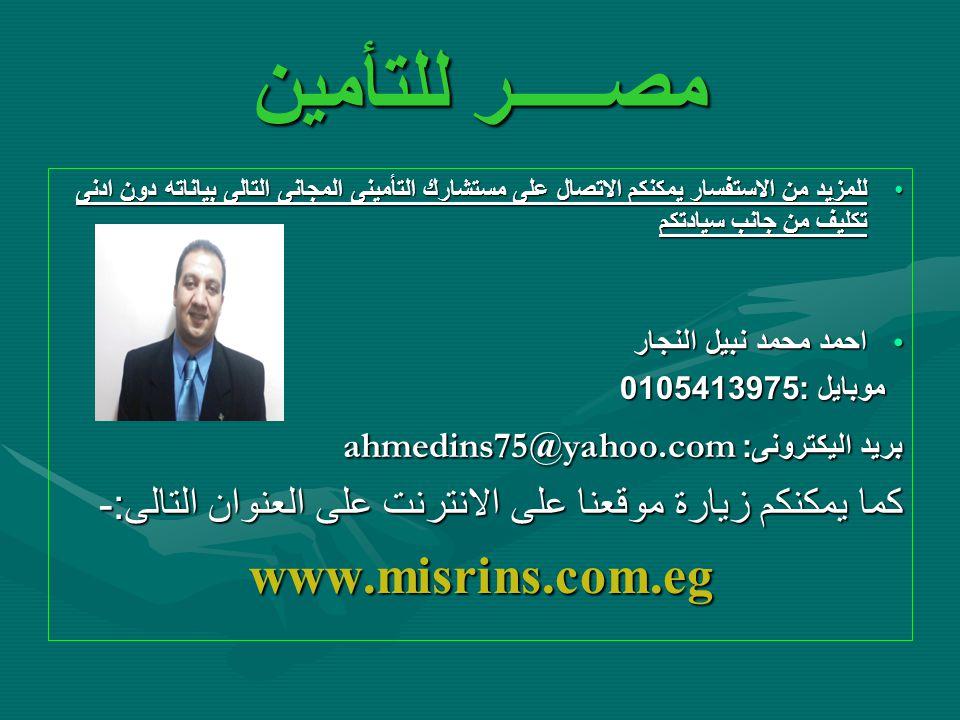 مصـــــر للتأمين www.misrins.com.eg