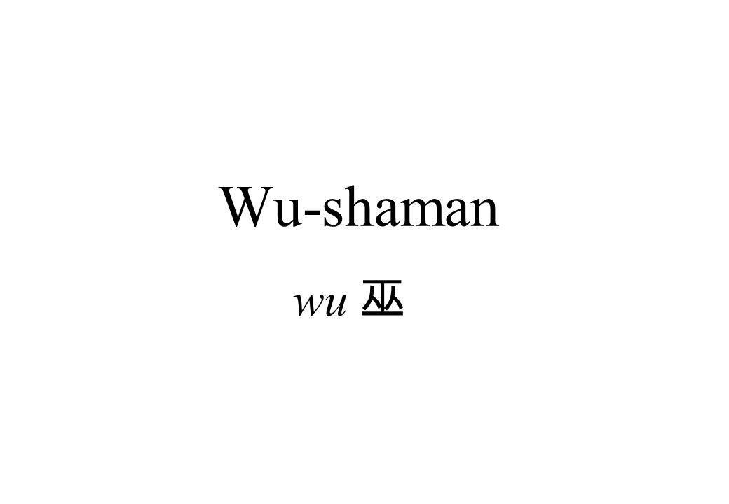 Wu-shaman wu 巫