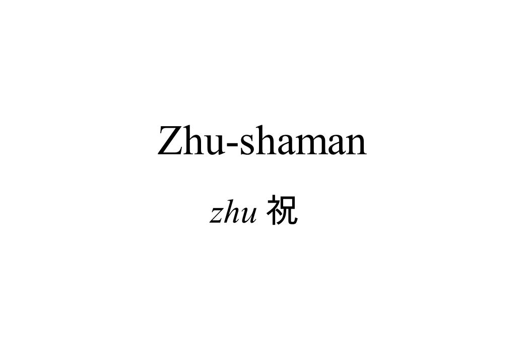 Zhu-shaman zhu 祝