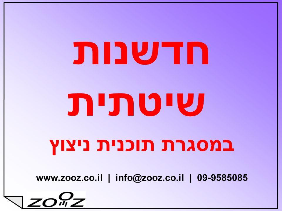 www.zooz.co.il | info@zooz.co.il | 09-9585085