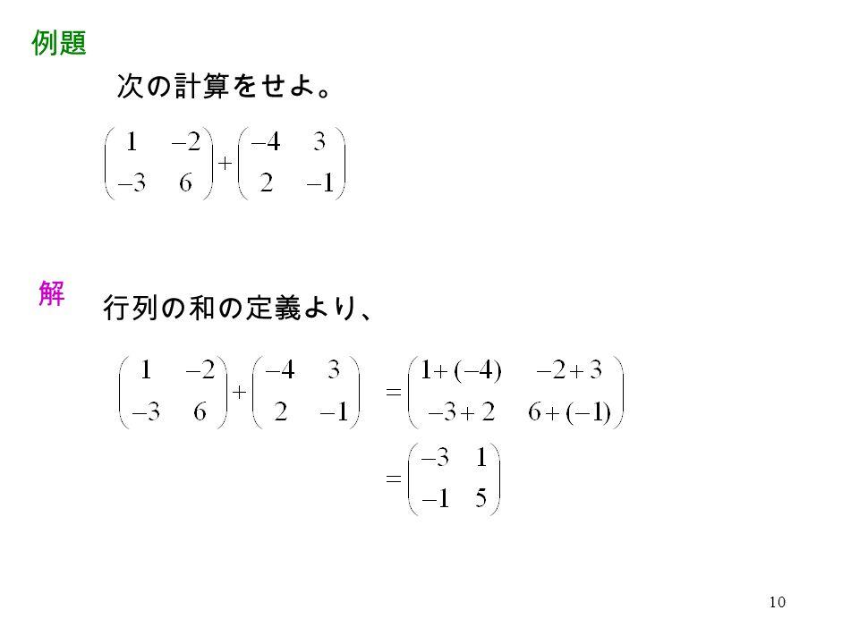 例題 次の計算をせよ。 解 行列の和の定義より、
