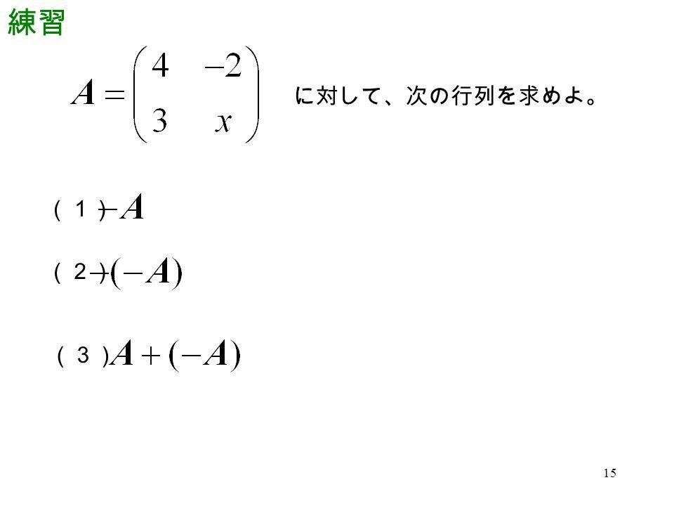 練習 に対して、次の行列を求めよ。 (1) (2) (3)