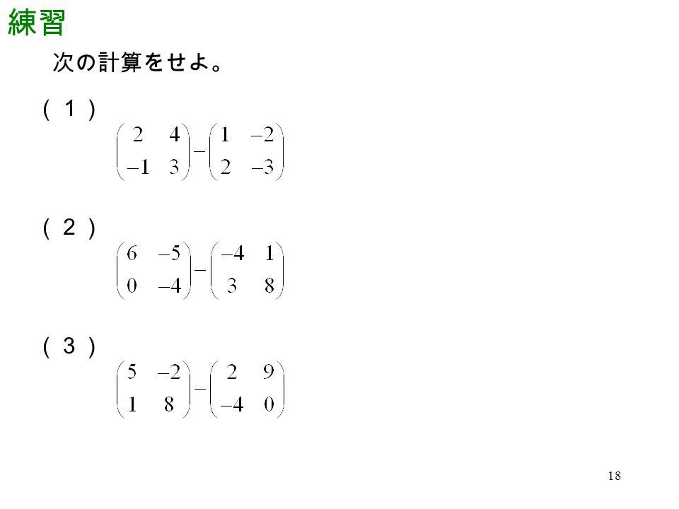 練習 次の計算をせよ。 (1) (2) (3)