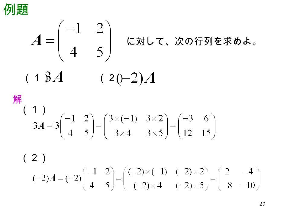 例題 に対して、次の行列を求めよ。 (1) (2) 解 (1) (2)
