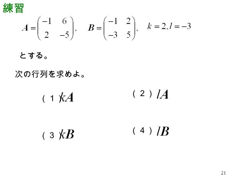 練習 とする。 次の行列を求めよ。 (2) (1) (4) (3)