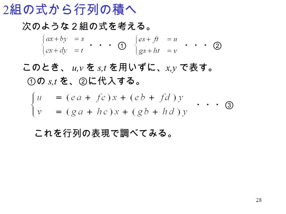 2組の式から行列の積へ 次のような2組の式を考える。 ・・・① ・・・② このとき、 u,v を s,t を用いずに、x,y で表す。