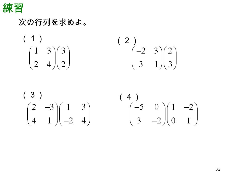 練習 次の行列を求めよ。 (1) (2) (3) (4)