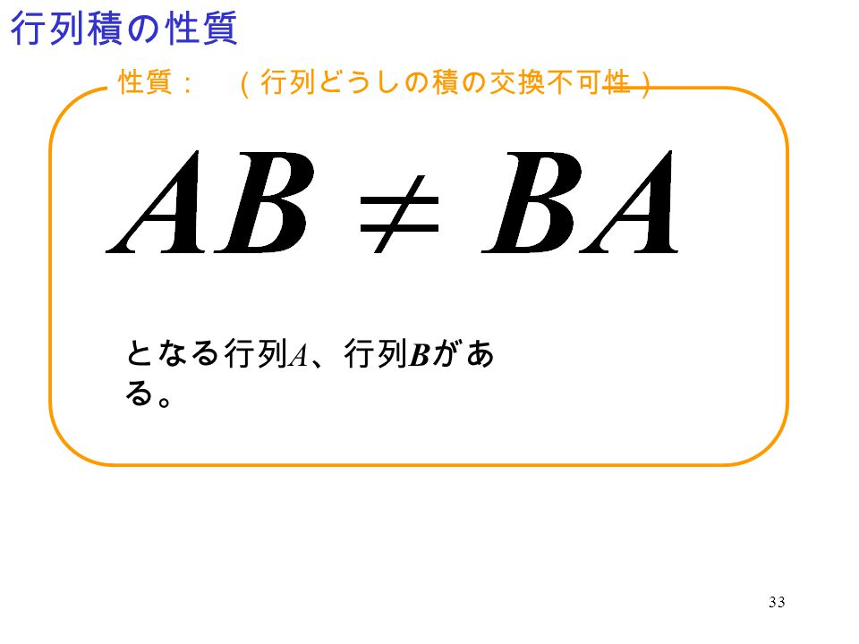 行列積の性質 性質: (行列どうしの積の交換不可性) となる行列A、行列Bがある。