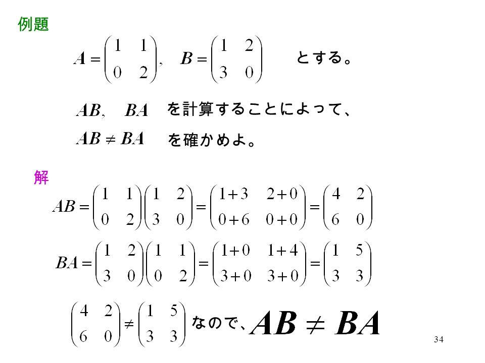 例題 とする。 を計算することによって、 を確かめよ。 解 なので、