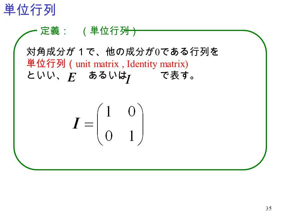 単位行列 定義: (単位行列) 対角成分が1で、他の成分が0である行列を