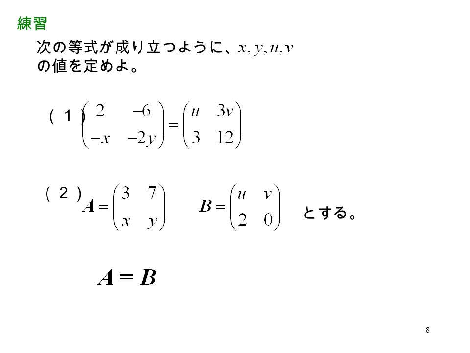 練習 次の等式が成り立つように、 の値を定めよ。 (1) (2) とする。