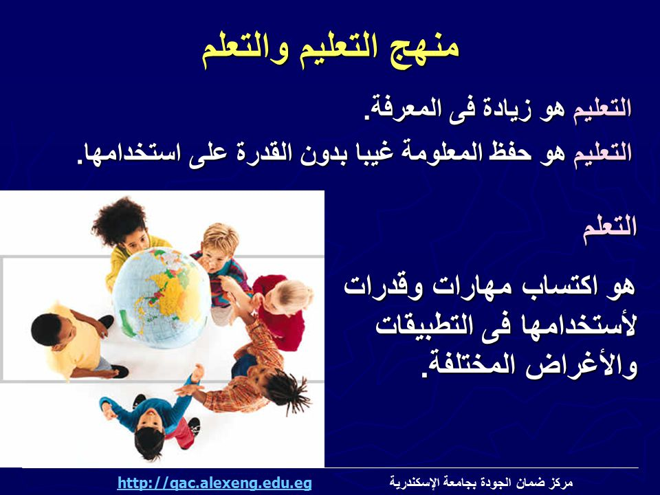 منهج التعليم والتعلم التعلم