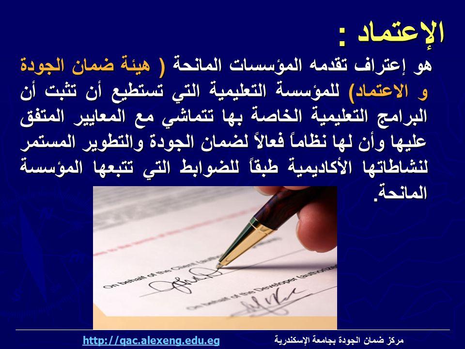 الإعتماد :