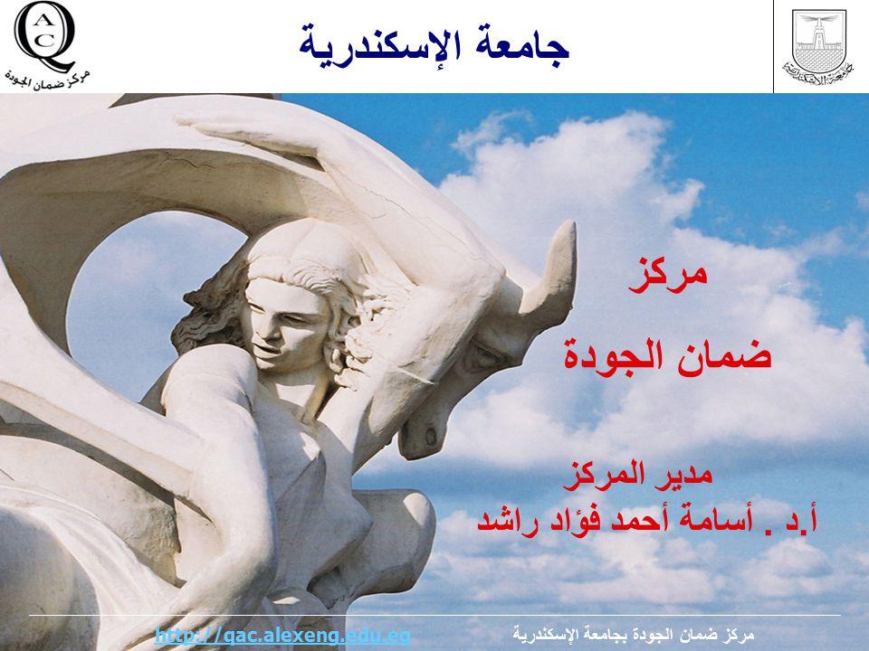 جامعة الإسكندرية مركز ضمان الجودة