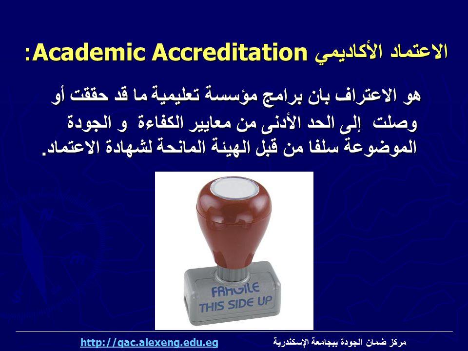 الاعتماد الأكاديمي Academic Accreditation: