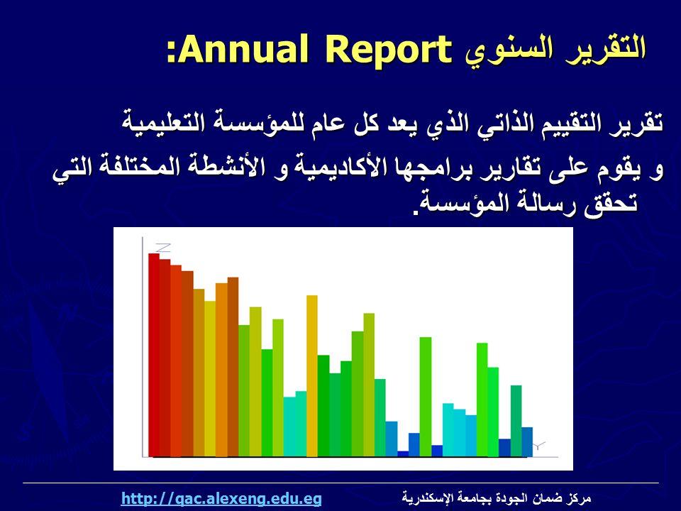 التقرير السنوي:Annual Report