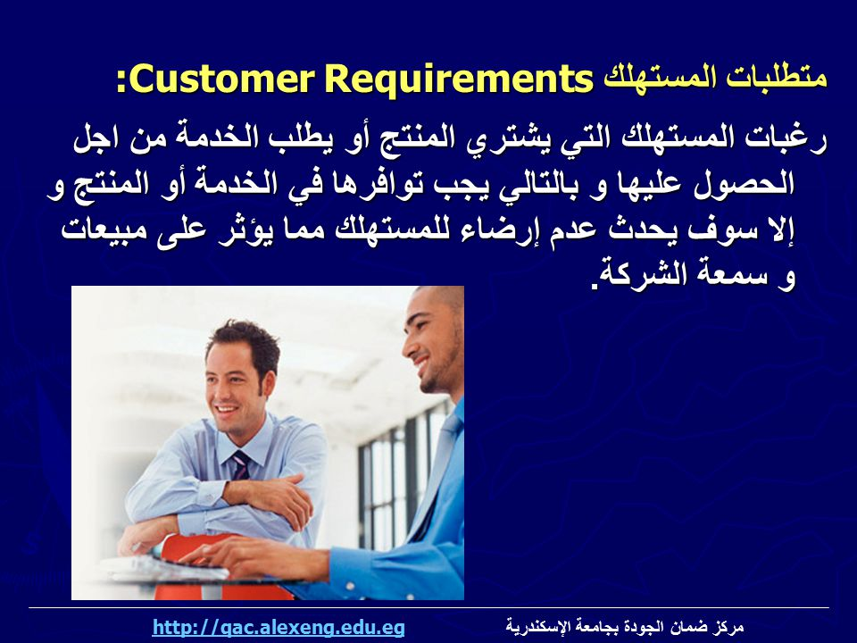 متطلبات المستهلك :Customer Requirements