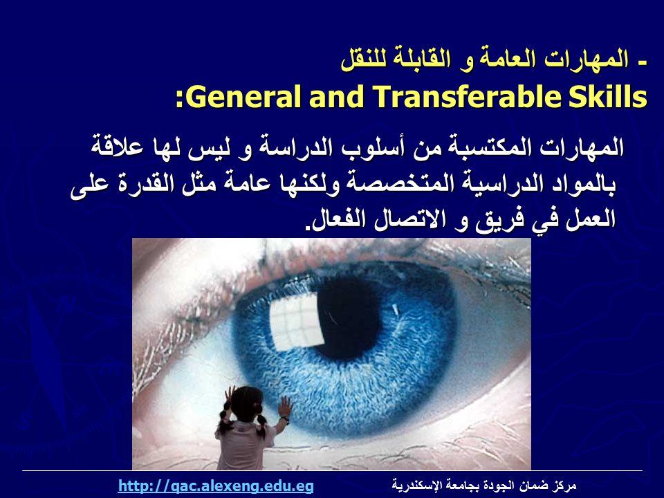- المهارات العامة و القابلة للنقل :General and Transferable Skills