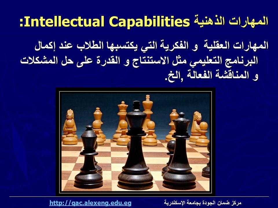 المهارات الذهنية:Intellectual Capabilities