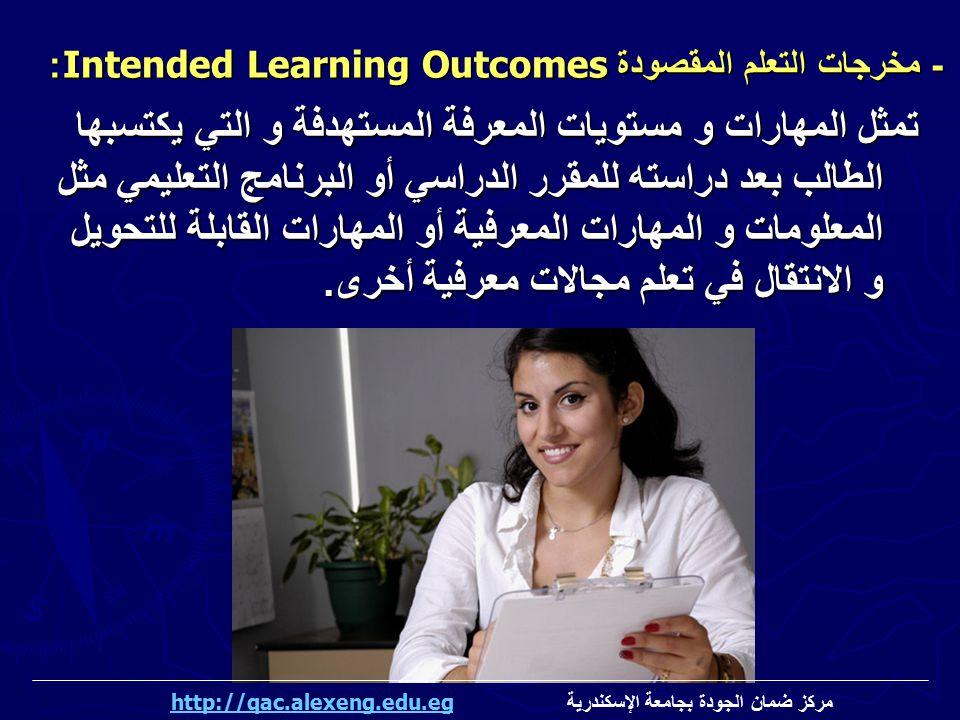 - مخرجات التعلم المقصودة Intended Learning Outcomes: