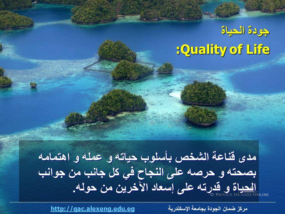 جودة الحياة :Quality of Life