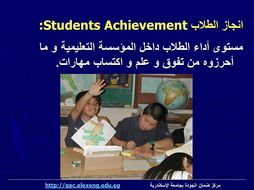 انجاز الطلاب :Students Achievement