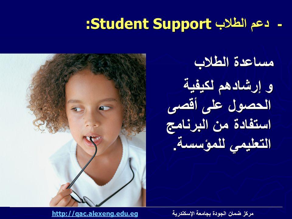 و إرشادهم لكيفية الحصول على أقصى استفادة من البرنامج التعليمي للمؤسسة.