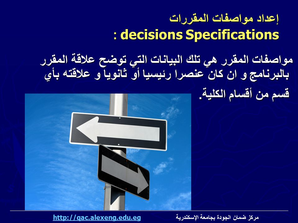 إعداد مواصفات المقررات decisions Specifications :