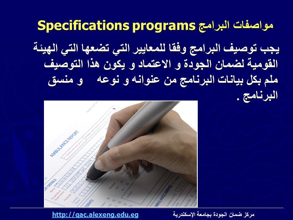 مواصفات البرامج Specifications programs