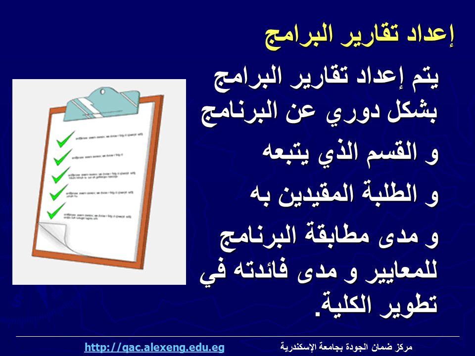 يتم إعداد تقارير البرامج بشكل دوري عن البرنامج و القسم الذي يتبعه