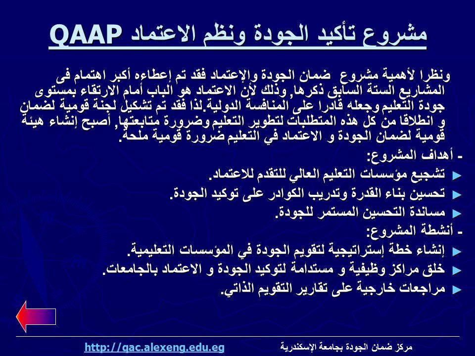 مشروع تأكيد الجودة ونظم الاعتماد QAAP