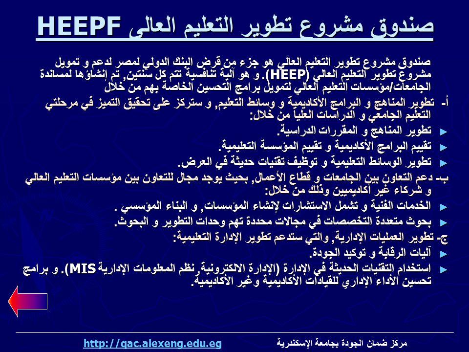 صندوق مشروع تطوير التعليم العالى HEEPF
