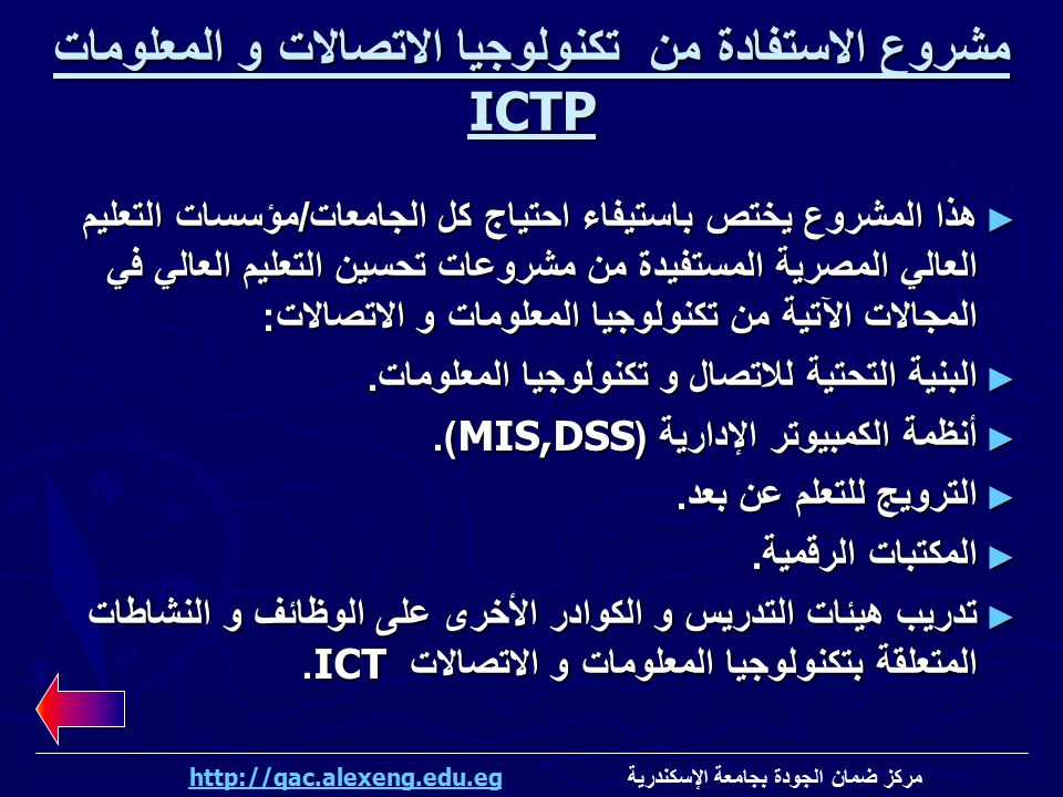 مشروع الاستفادة من تكنولوجيا الاتصالات و المعلومات ICTP