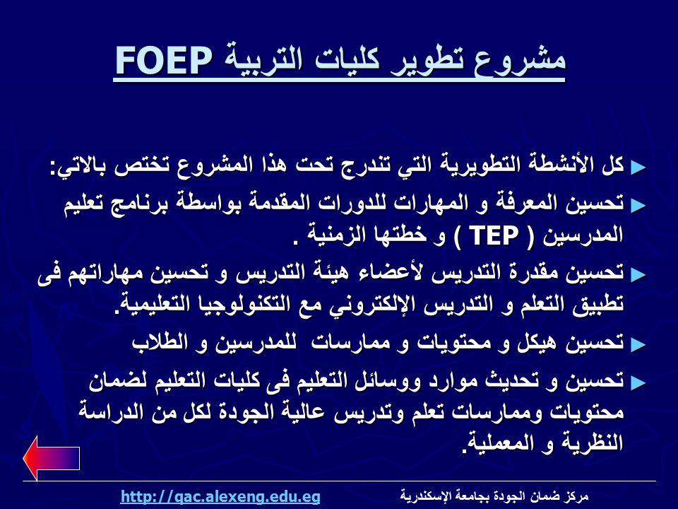 مشروع تطوير كليات التربية FOEP