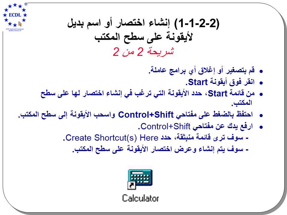 (2-2-1-1) إنشاء اختصار أو اسم بديل لأيقونة على سطح المكتب شريحة 2 من 2