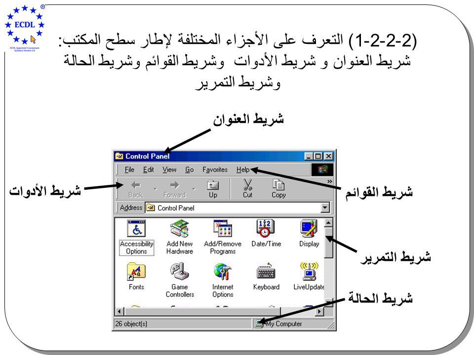 (2-2-2-1) التعرف على الأجزاء المختلفة لإطار سطح المكتب: شريط العنوان و شريط الأدوات وشريط القوائم وشريط الحالة وشريط التمرير
